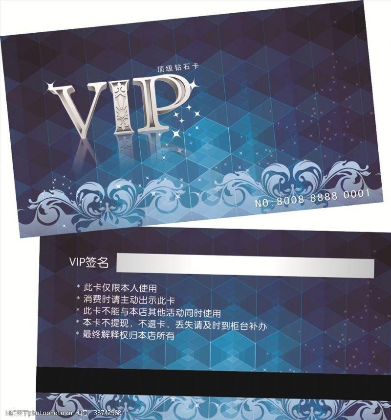 廣告設計藍色會員卡