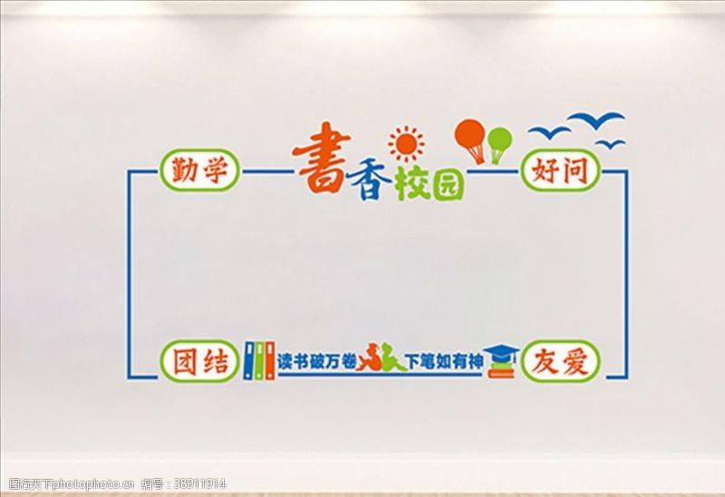 海报设计书香校园
