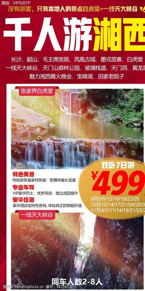湘西旅游海报广告