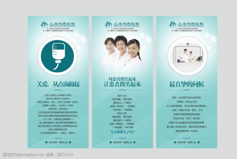 医院文化医院服务品牌展板展架