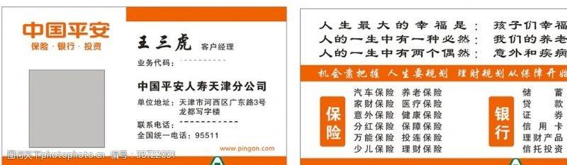 中国平安名片保险名片