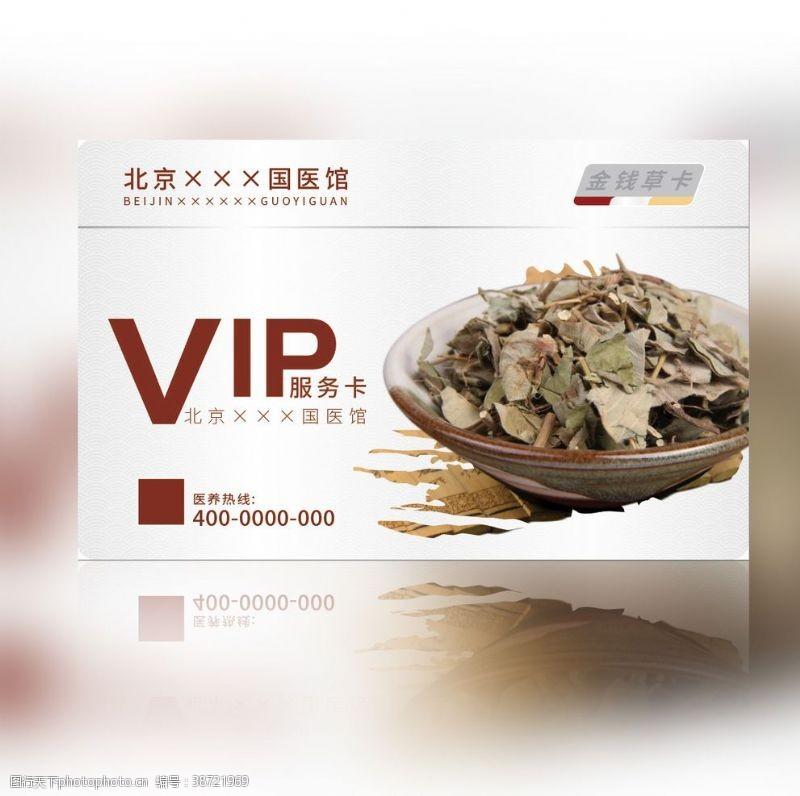 医院文化中医VIP卡