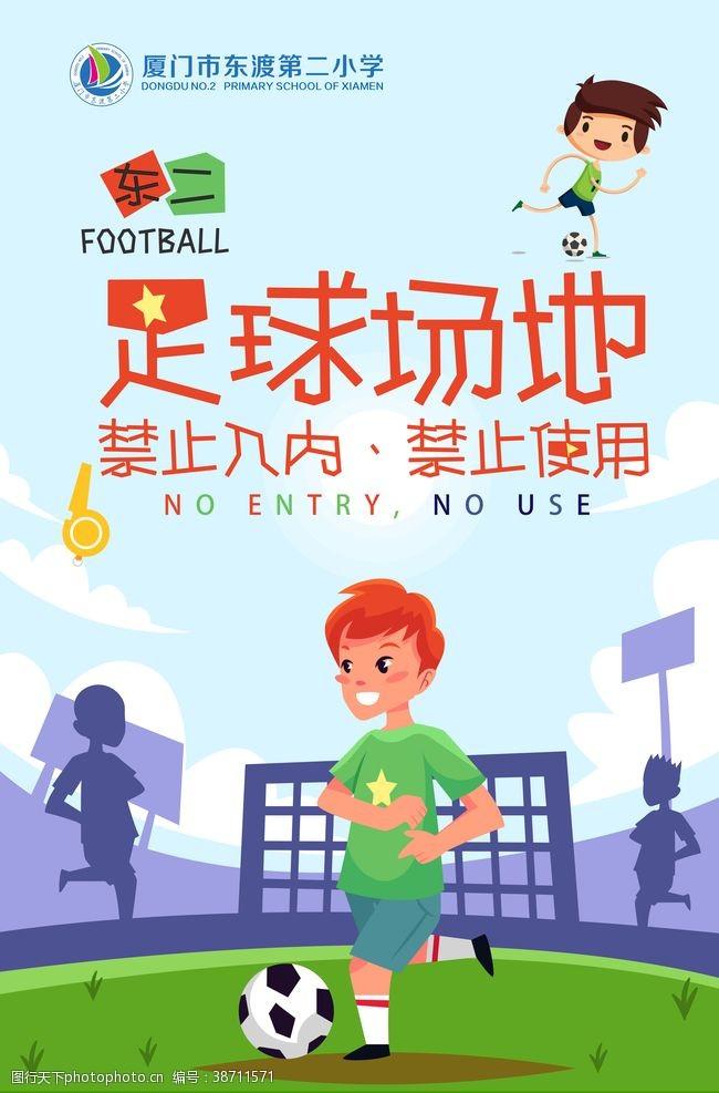 足球广告足球场地海报
