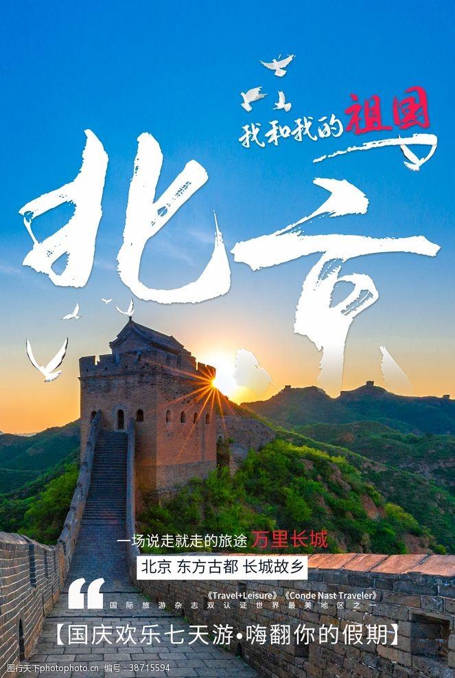 北京旅游海报北京旅游