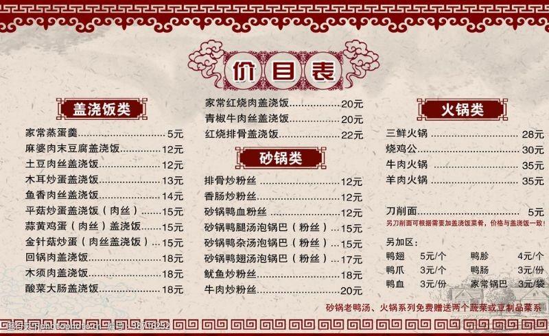 快餐菜单餐饮价目表