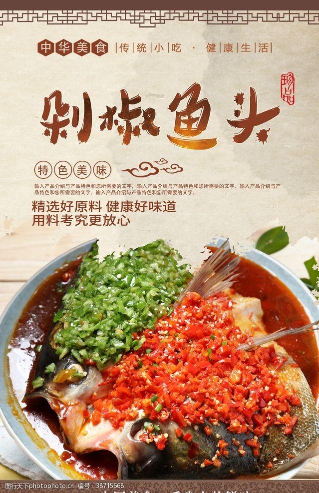 头菜剁椒鱼头