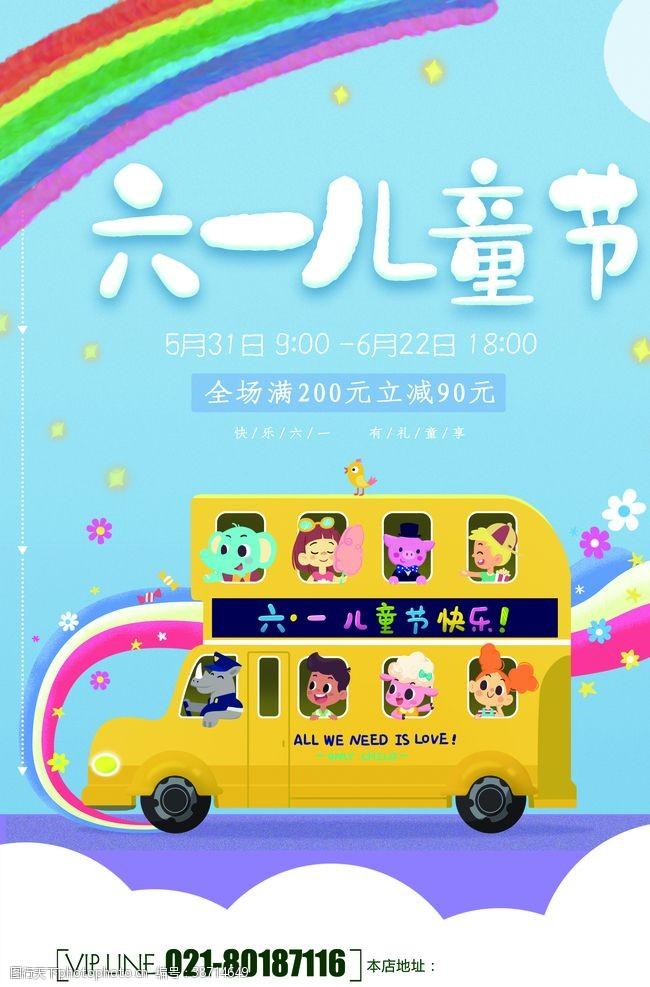 迎六一儿童节儿童节海报