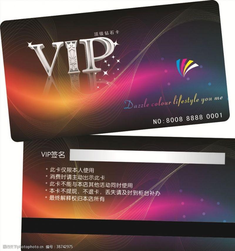 廣告設計個性會員卡