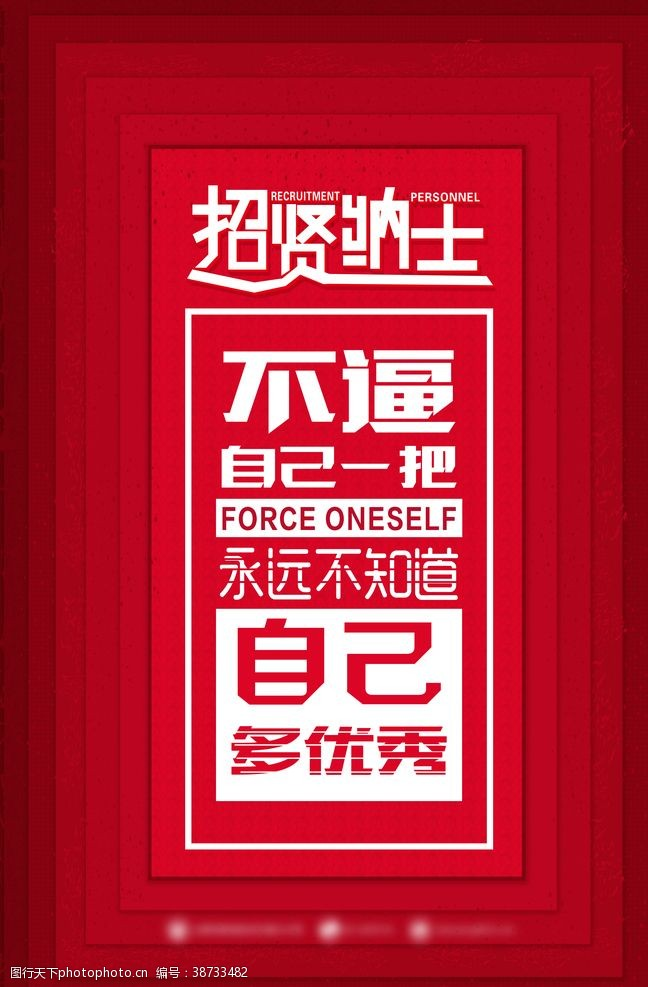 红色招贤纳士招聘海报