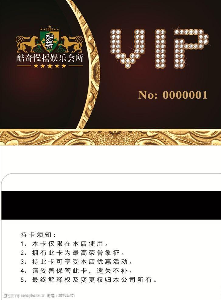 廣告設計酒店會員卡