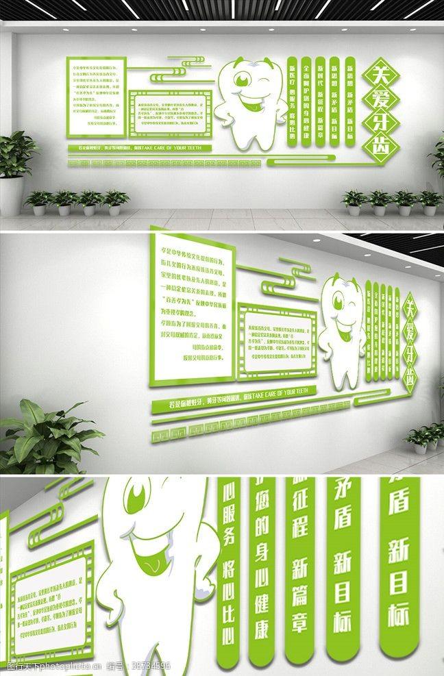 绿色清新关爱牙齿口腔医院文化墙