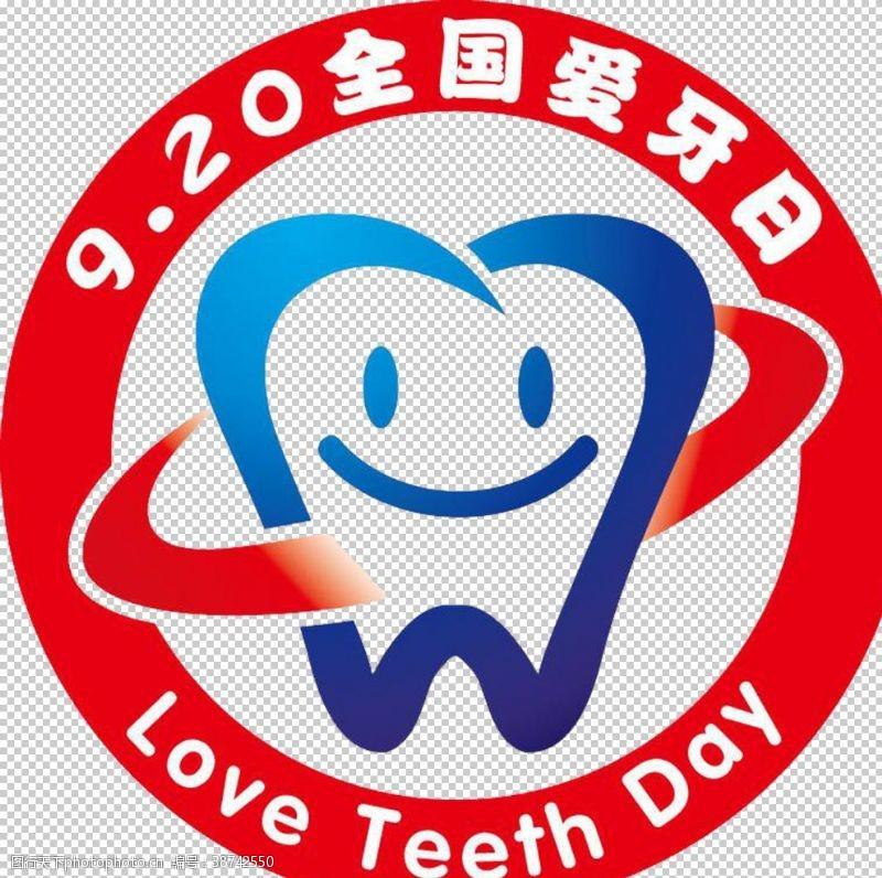 牙科诊所海报全国爱牙日