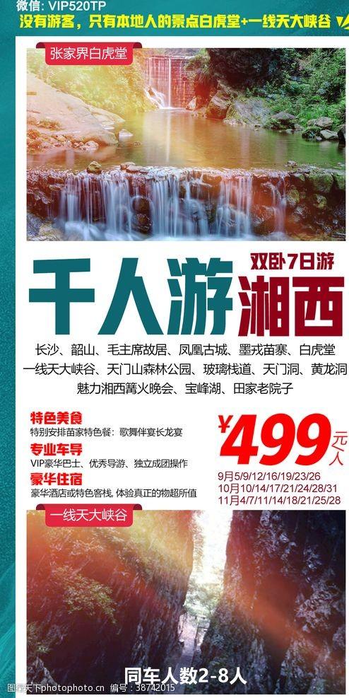 湘西旅游海报游湘西