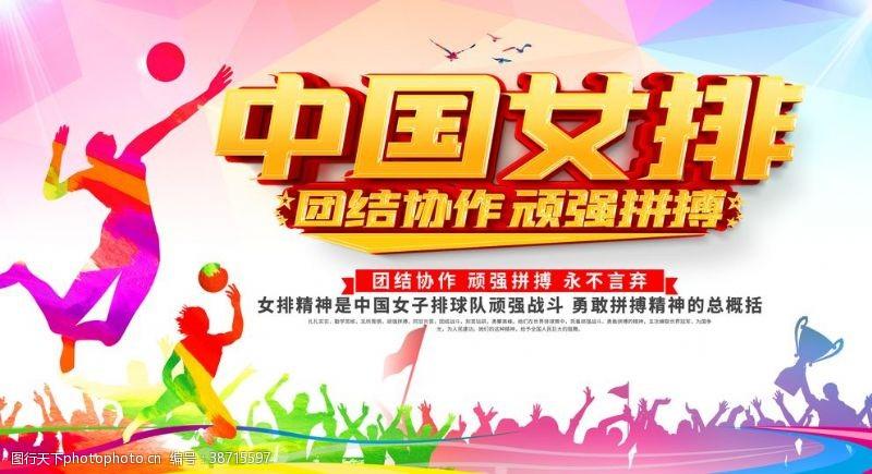 打排球中国女排