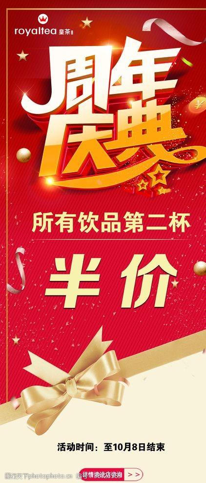 茶标志周年庆