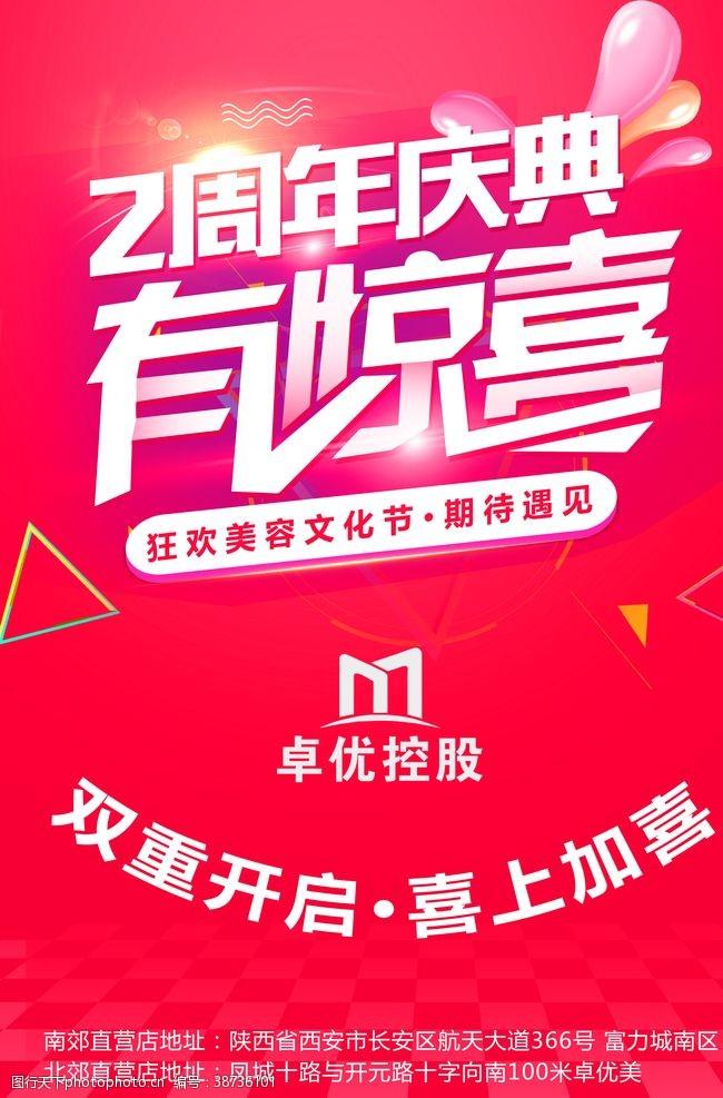 美容院宣传单周年庆海报