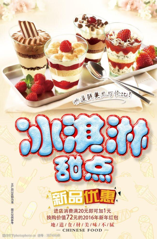 冰淇淋开业冰淇淋甜点海报