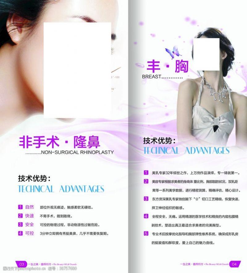 美容设计美容海报