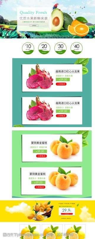 水果背景墙水果促销