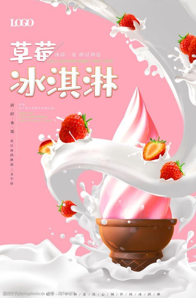 冰淇淋开业夏季草莓牛奶冰淇淋果汁海报