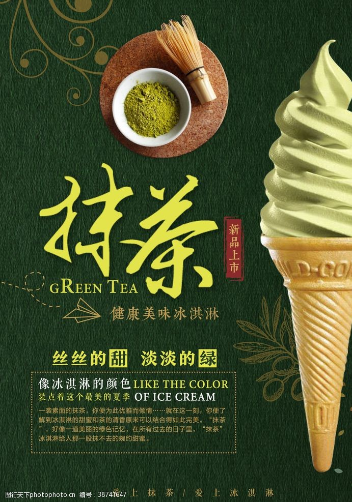 冰淇淋开业夏日抹茶冰淇淋海报