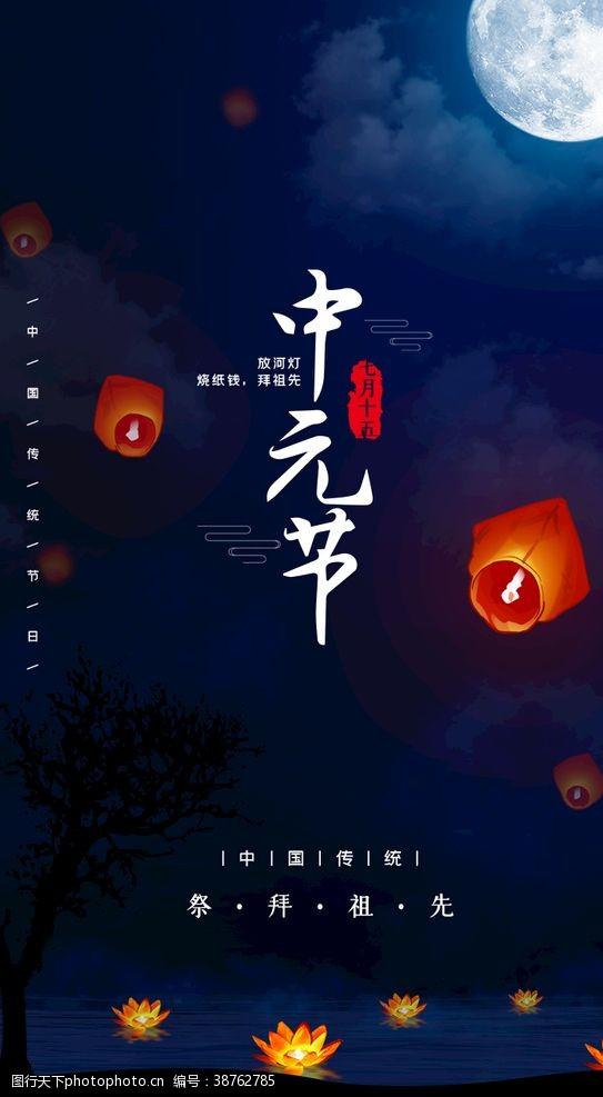 传统节日中元节UI设计移动界面
