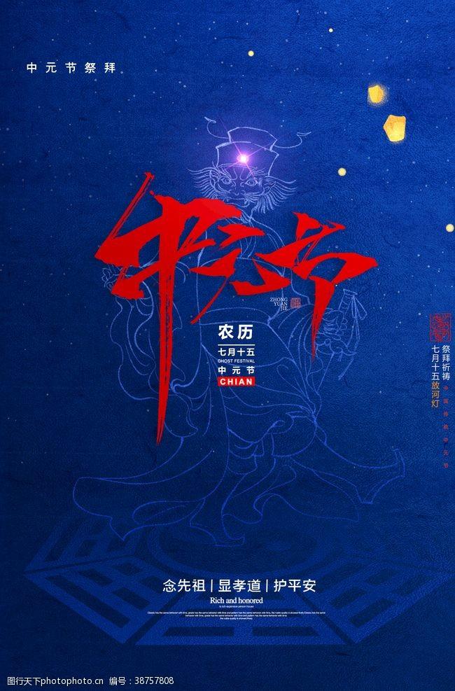 简约中国传统节日中元节海报