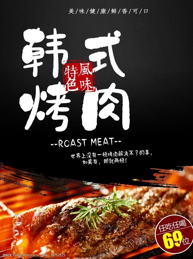 烤肉菜单烤肉