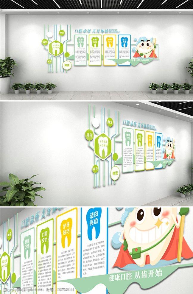 可爱护牙口腔医院文化墙