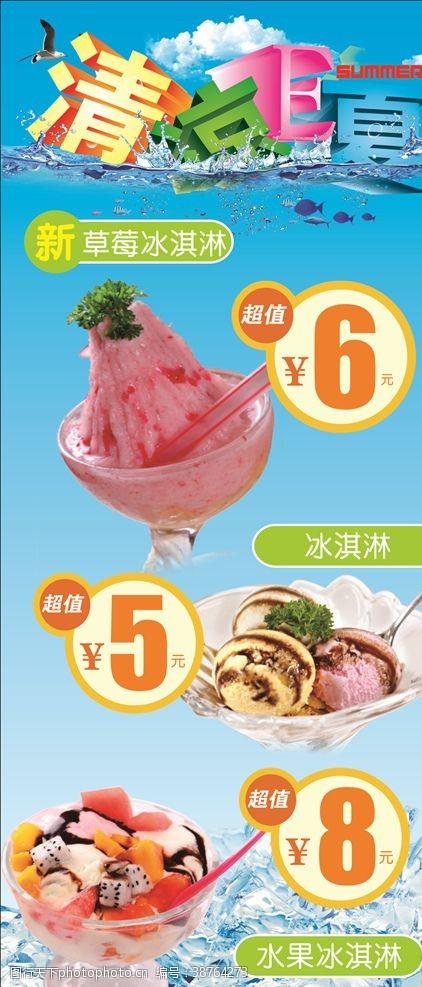 冰淇淋开业酷爽冰淇淋冰淇淋节美味冰淇