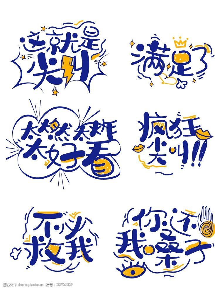 夏季促销字体蓝色个性大气艺术字