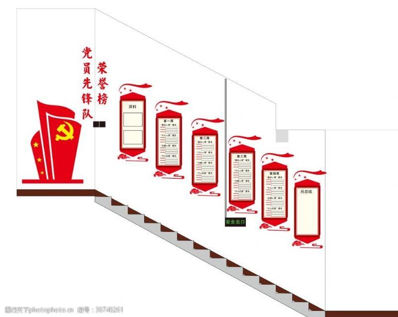 展板造型楼梯文化墙