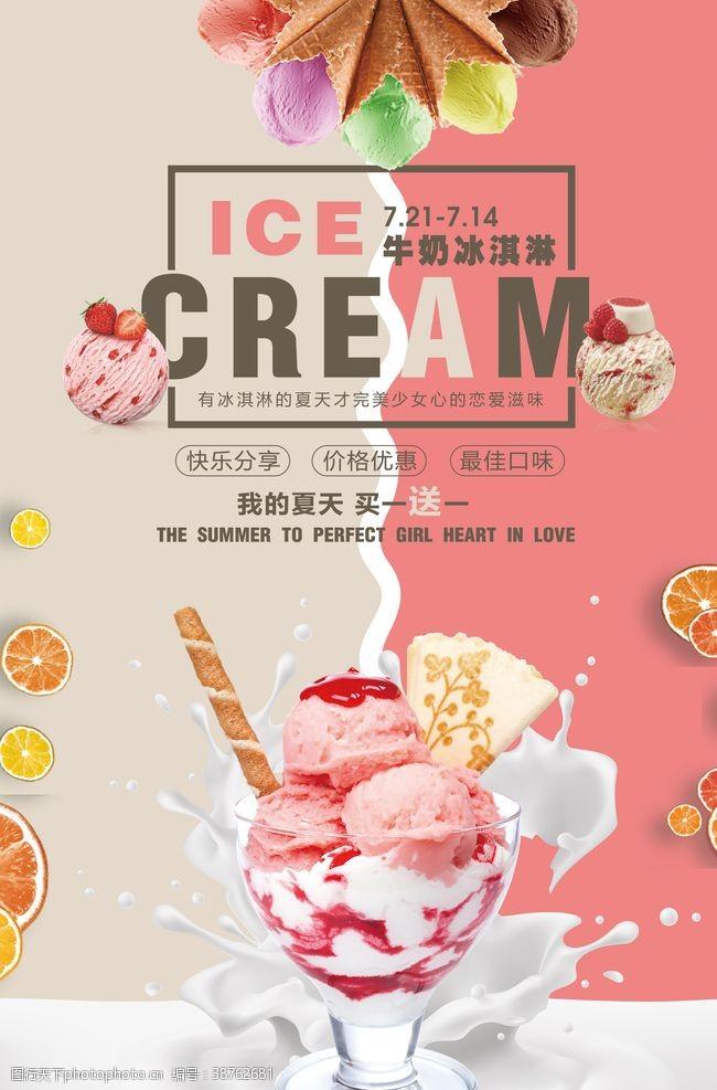 牛奶草莓冰淇淋美食海报