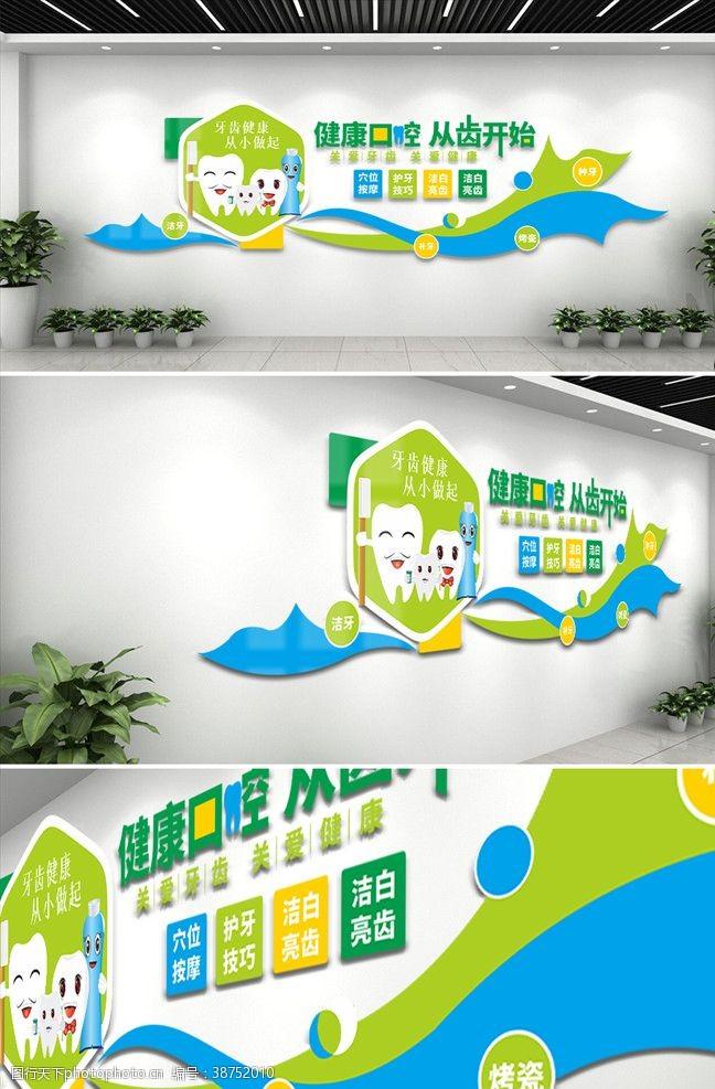 清新口腔医院文化墙