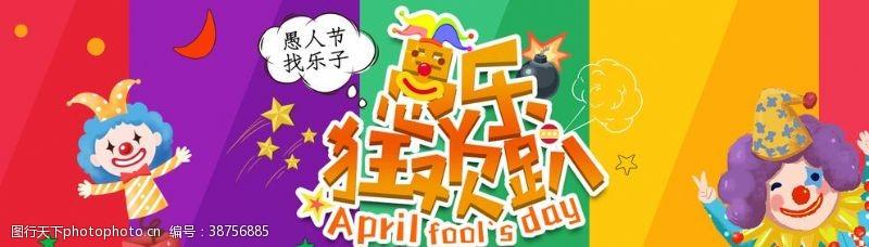 4月1日愚人节愚人节狂欢趴