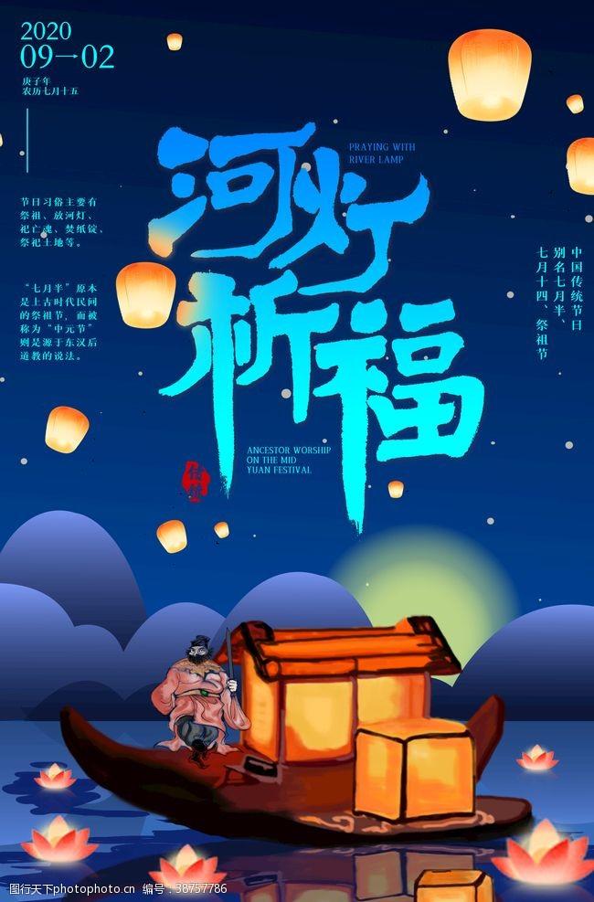 中国传统节日祭祖节河灯祈福中元