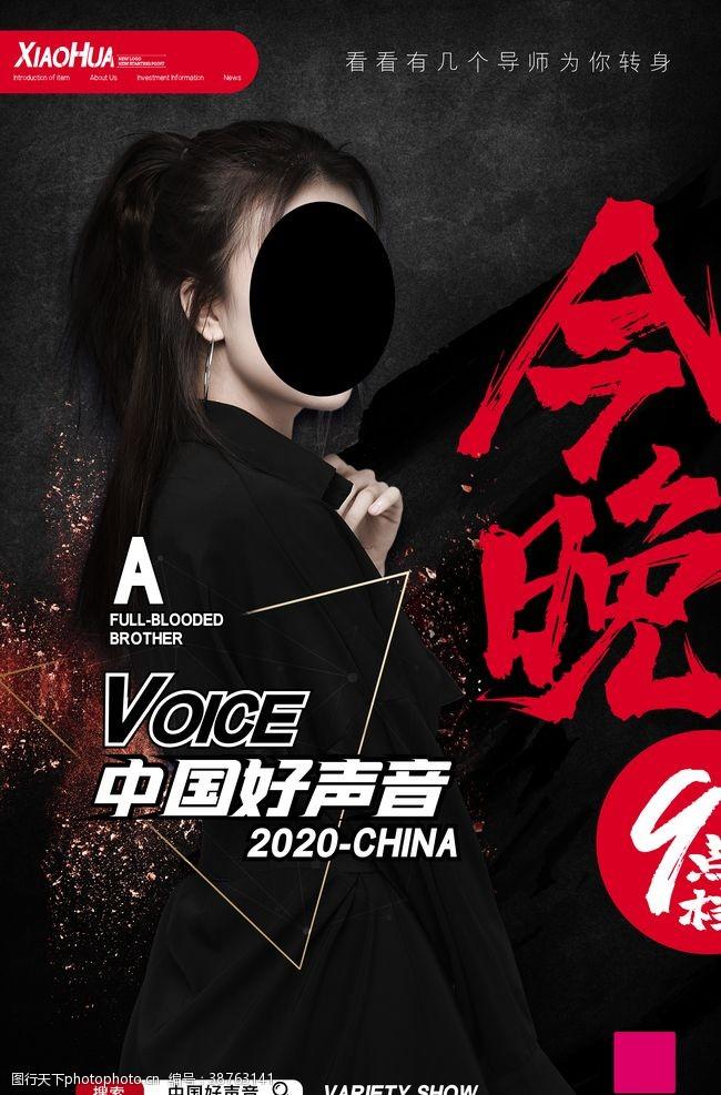 唱响中国好声音