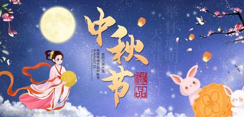 中秋节夜空背景原创海报