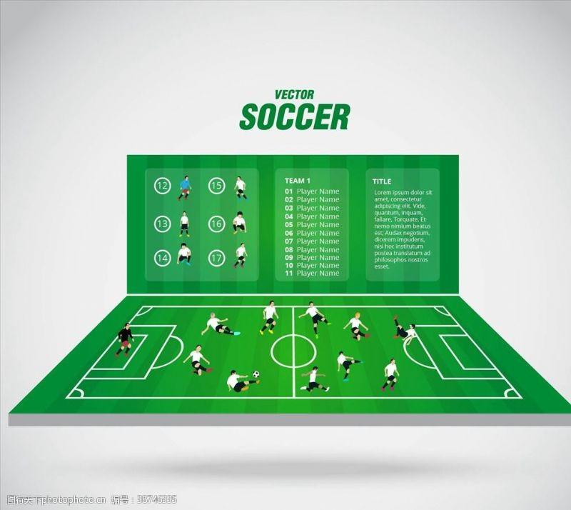 记分足球比赛