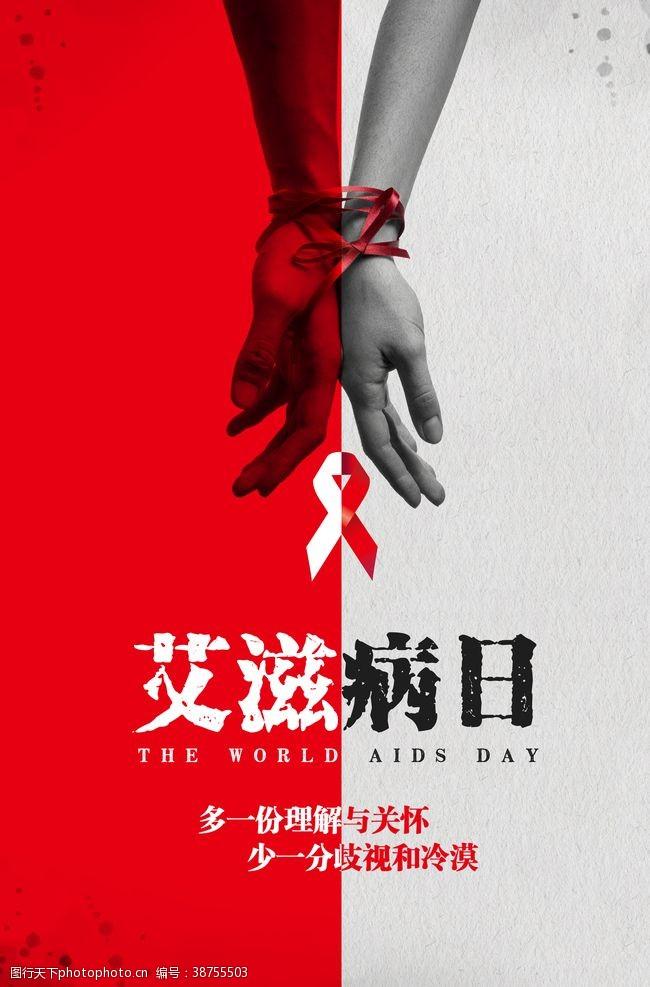 两只手艾滋病日