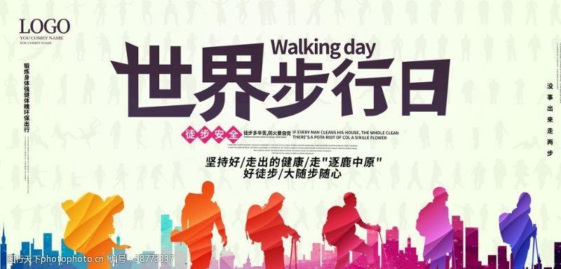 绿色运动步行日