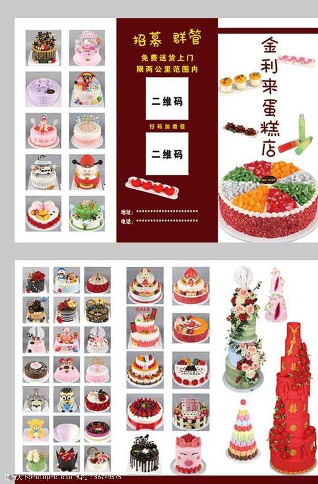 菜单三折页蛋糕三折页