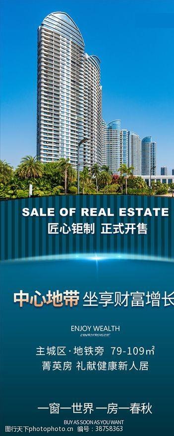 房地产dm单房地产促销展架