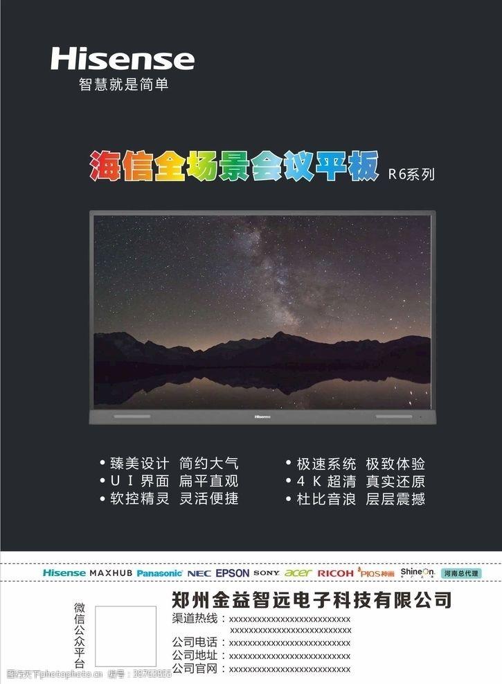 广告宣传单页海信宣传页