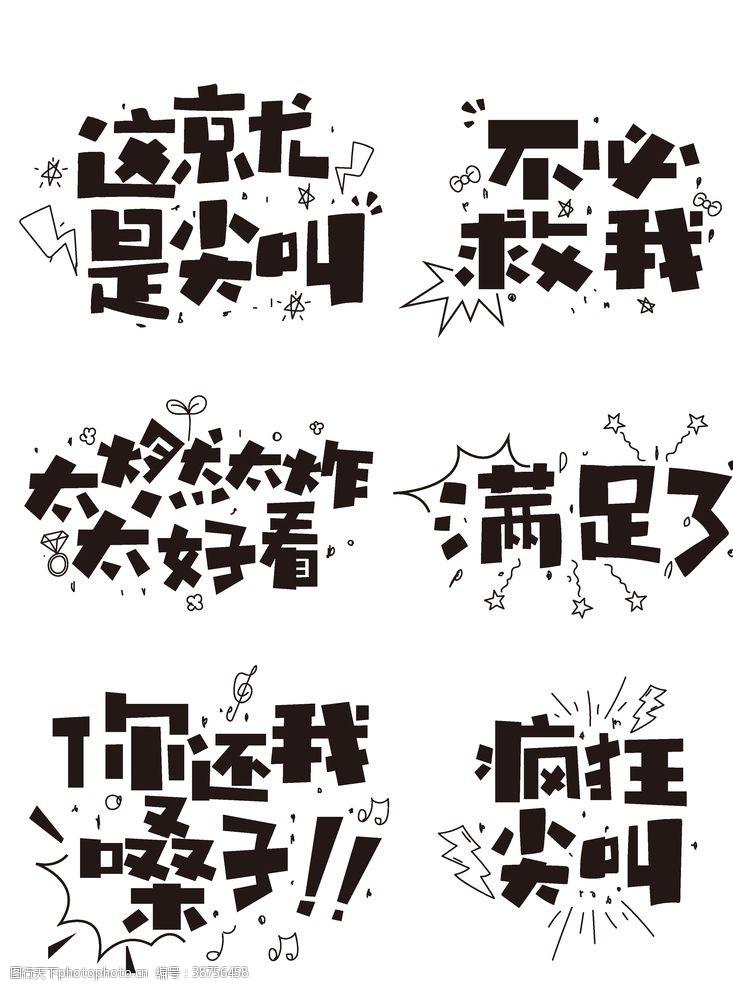夏季促销字体黑白个性大气艺术字