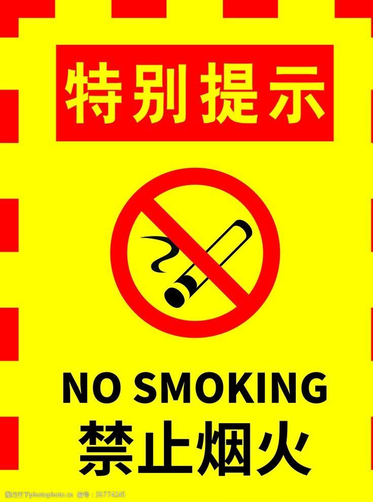 特别禁止烟火