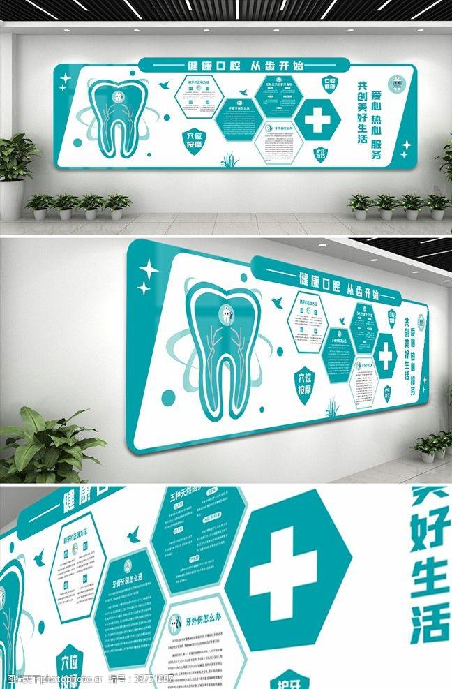 蓝色健康牙齿口腔医院文化墙