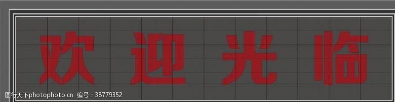 红字LED显示屏
