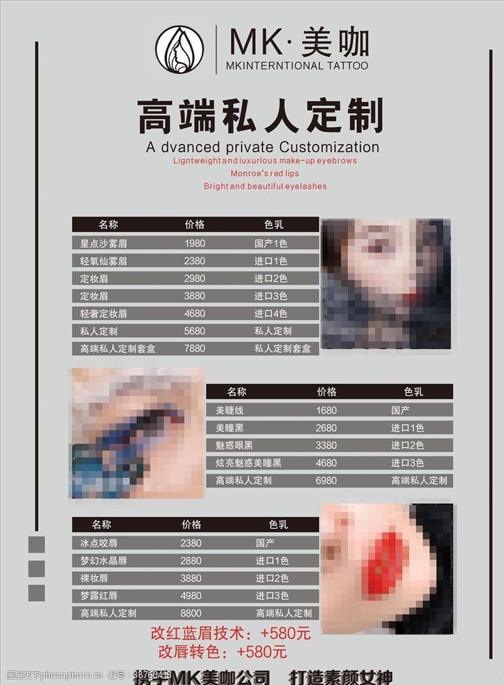 香薰美容美容美妆单页美容海报