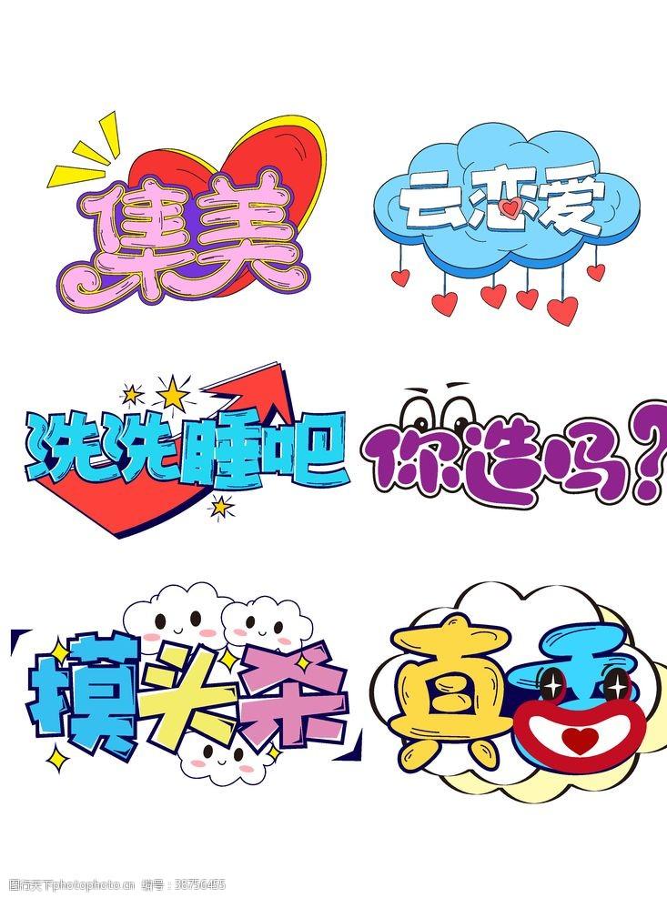 夏季促销字体清新卡通网络用语艺术字